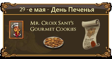 День Печенья!